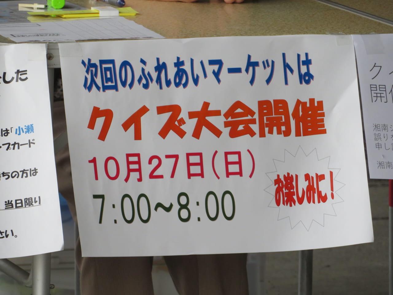 「湘南ふれあいマーケット(朝市)」が開催される平果地方卸売市場