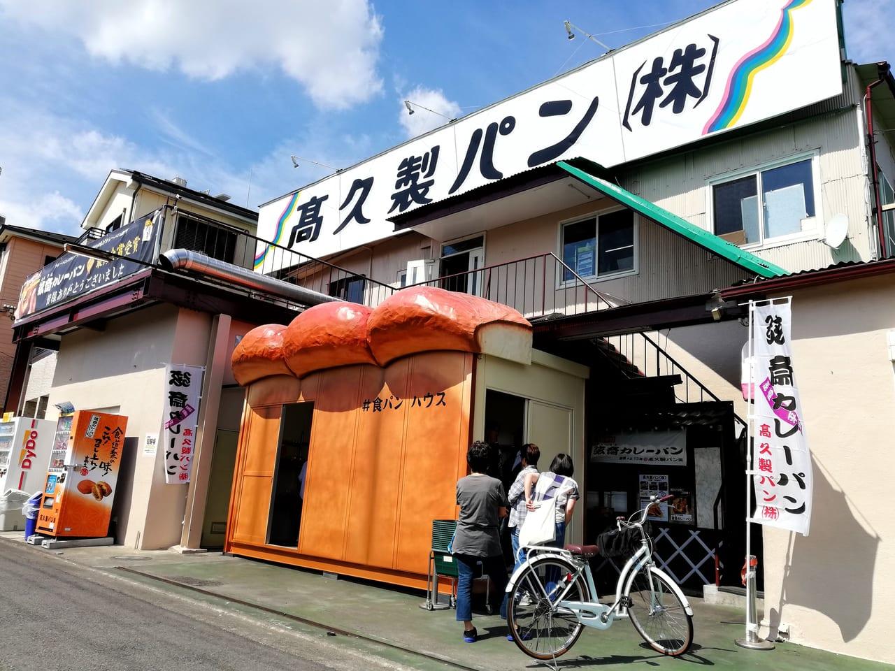 高久製パン本社直売所が食パンハウスとしてリニューアルオープン
