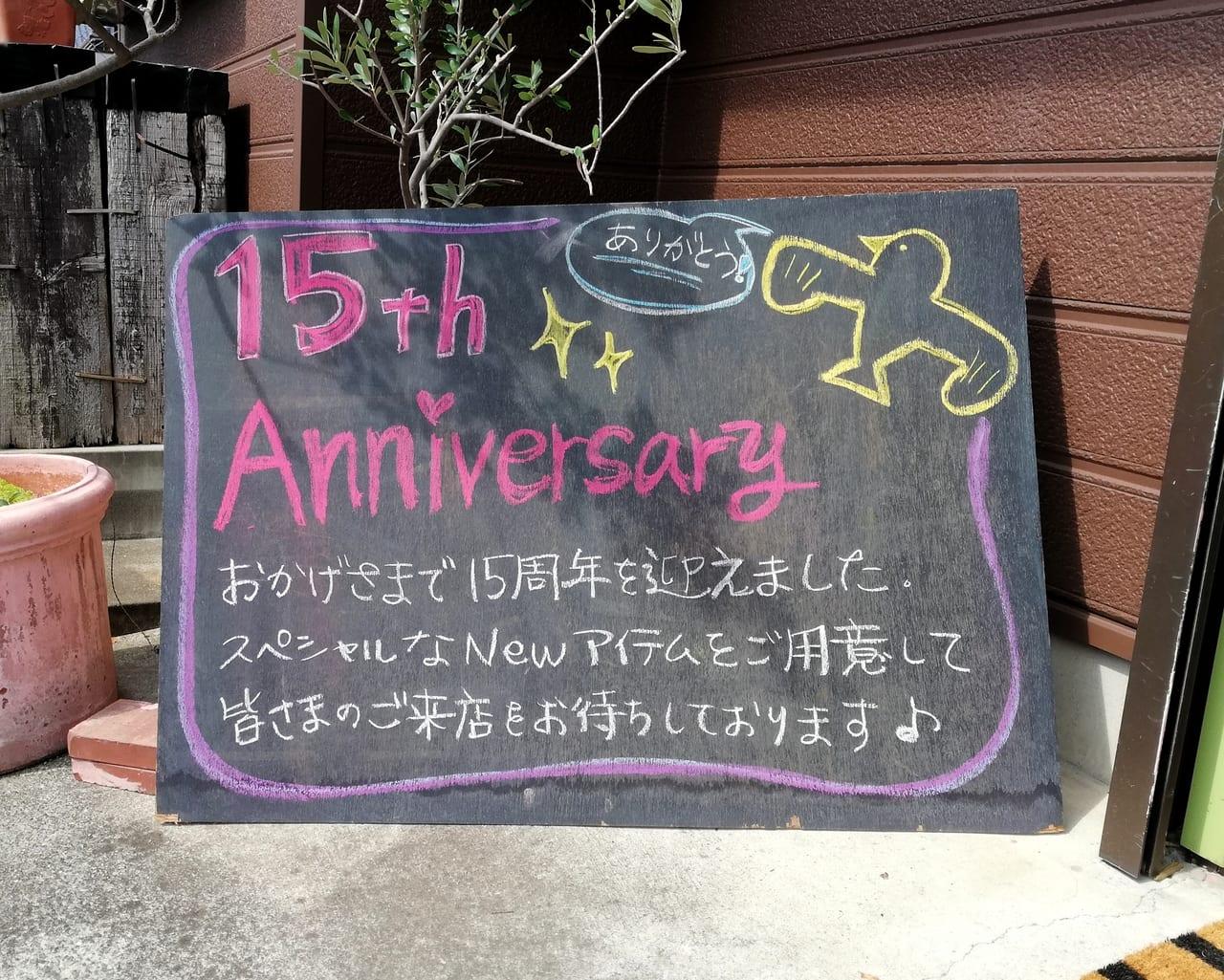 15周年を迎えた焼き菓子店マ・コピーヌ