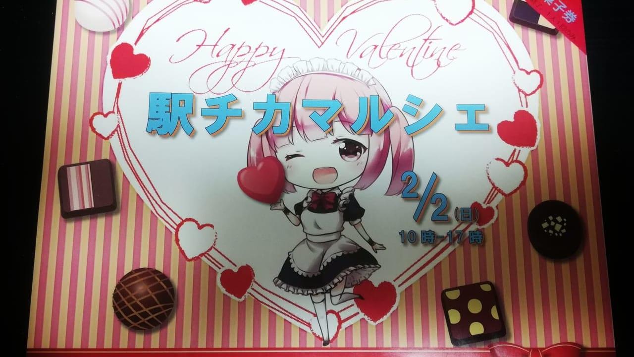 2月の「駅チカマルシェ」テーマはバレンタイン!卒業式の袴の着付け体験もできますよ!