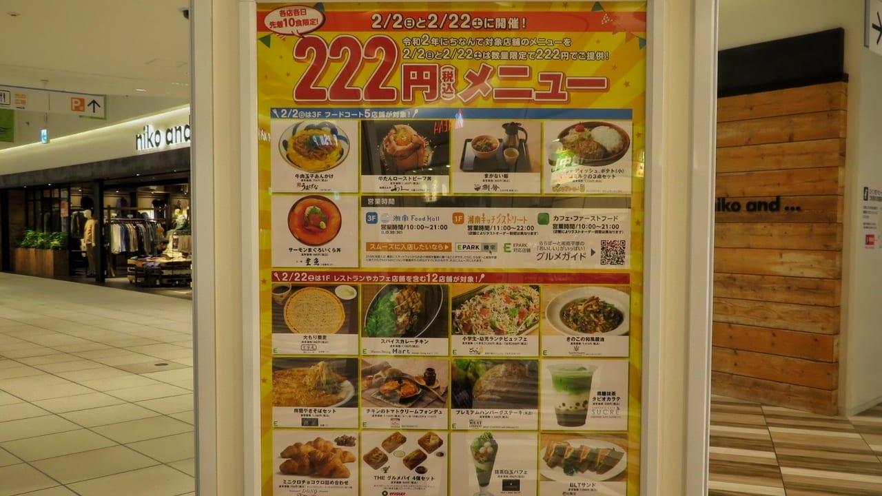 ららぽーと湘南平塚で「222円(税込)メニュー」開催!