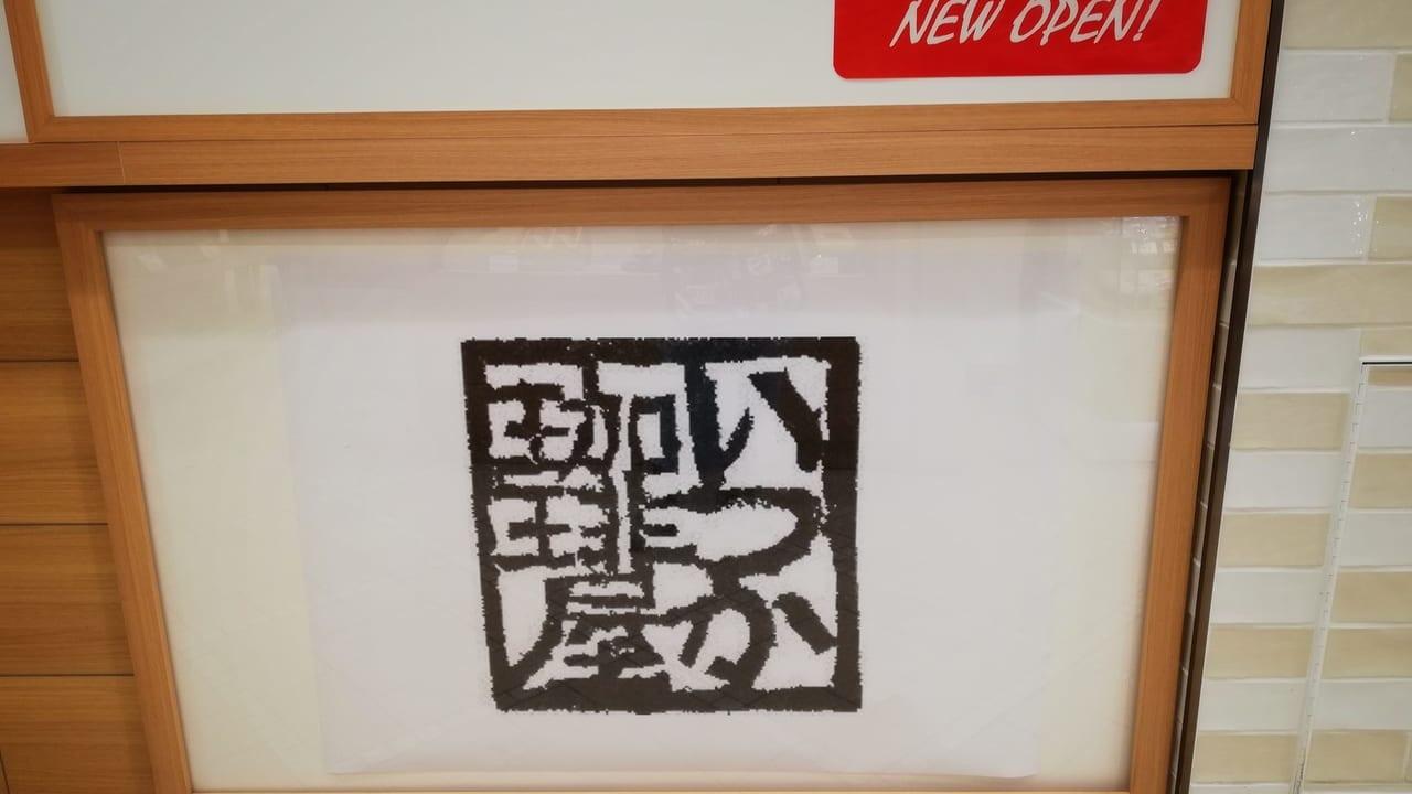 ラスカ平塚に「いつか珈琲屋カフェ」期間限定でオープン
