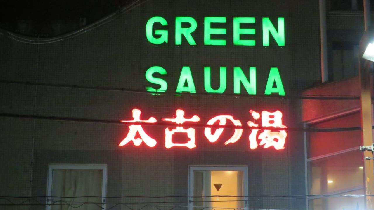 湘南平塚太古の湯グリーンサウナがゴールデンウイークの最終日2020年5月6日(水)を最後に閉館