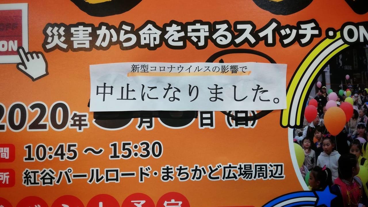 新型コロナウィルスの影響広がる 織り姫イベント「ひらつな祭」「SunSunマルシェ」も中止に
