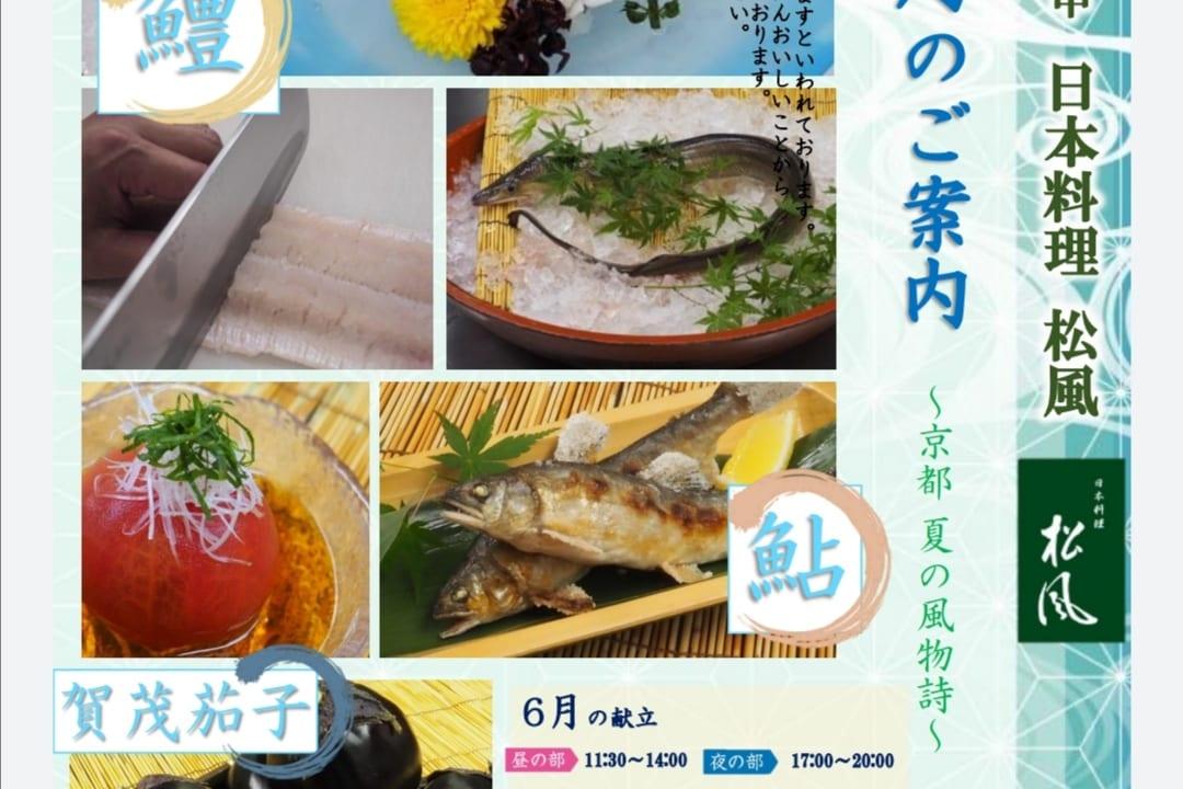 日本料理「松風」が5月27日から通常営業スタート!夏においしい鱧(はも)、鮎、加茂茄子を使った京会席がオススメ!大好評のワンコインのテイクアウトどんぶりも!