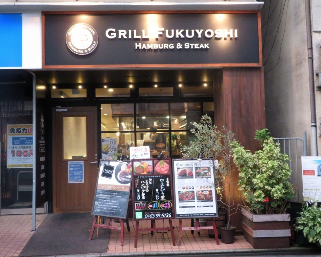 「グリルフクヨシ平塚店」が営業を再開!とろけるハンバーグ弁当のテイクアウトもスタート!