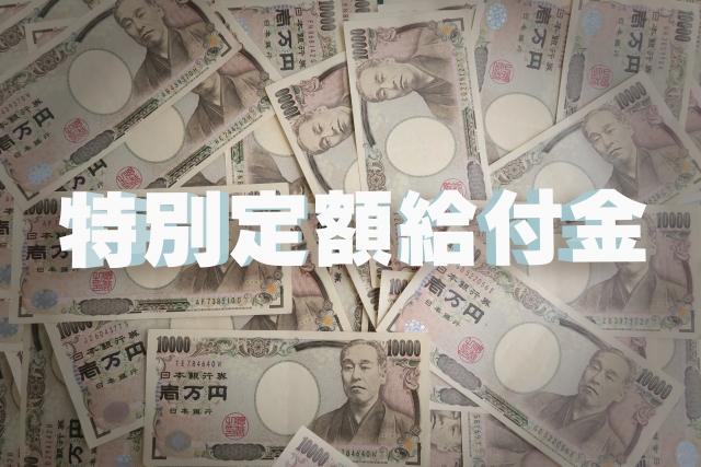 平塚市が特別定額給付金(10万円)の振込予定日をホームページでお知らせ