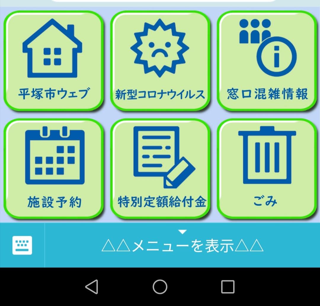 平塚 市 新型 コロナ