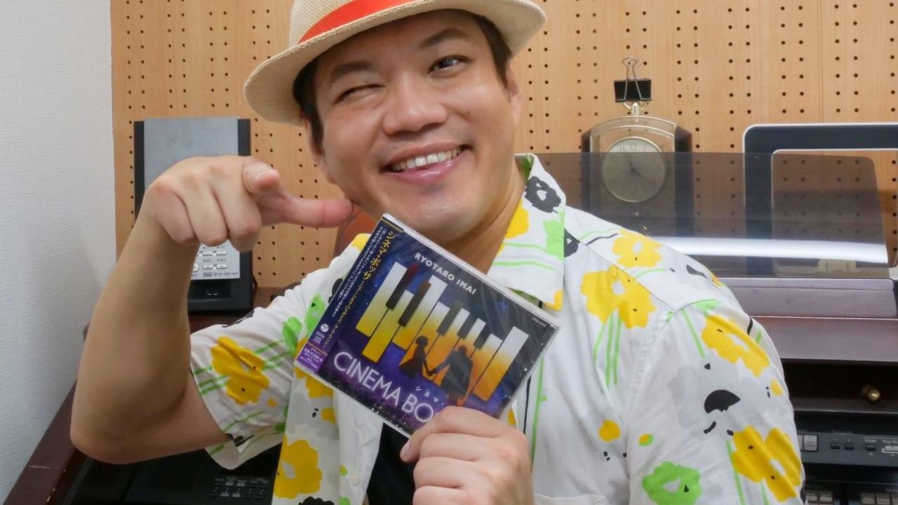平塚出身・在住のブラジル音楽専門ピアニスト 今井亮太郎さんのニューアルバム「シネマ・ボッサ」をリリース! 映画音楽の名曲を軽快なボサノバにアレンジ!