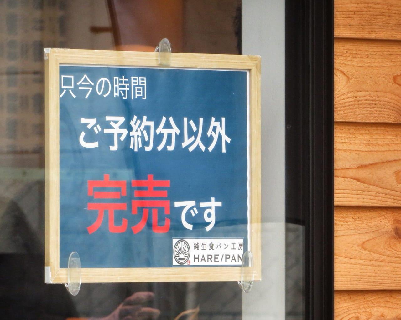 高級食パン有名店のひとつ「純生食パン工房HARE/PAN 平塚店」のやわふわ純生食パンはもうお試しですか?