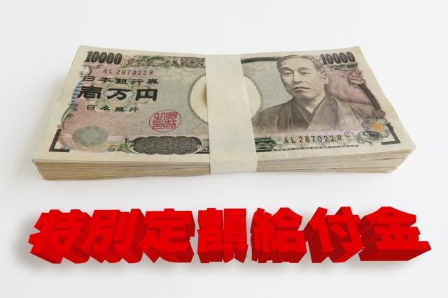 平塚市が特別定額給付金の振込予定日をお知らせする「郵送申請の進捗状況」を更新