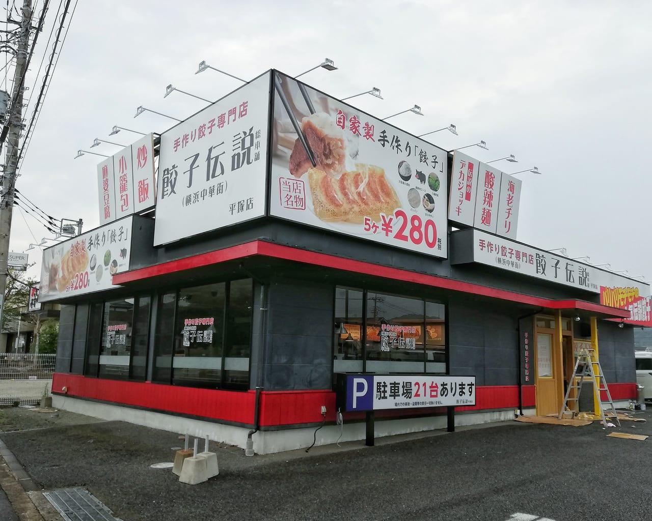 「平塚旭食堂 (まいどおおきに食堂)」が「餃子伝説(横浜中華街)平塚店」に改装中