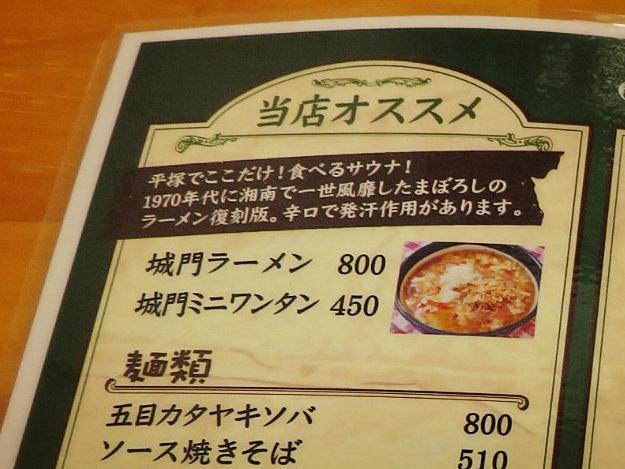 惜しまれながら閉店した「太古の湯グリーンサウナ」のレストランが独立!「キッチンみどり蒸し」が8月7日、駅前商店街にオープンしました!
