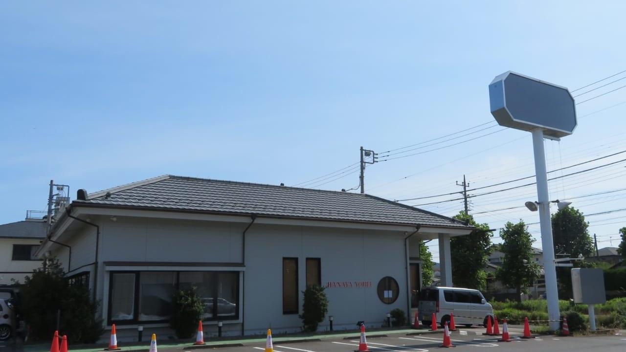「華屋与兵衛 平塚店」が閉店したようです。