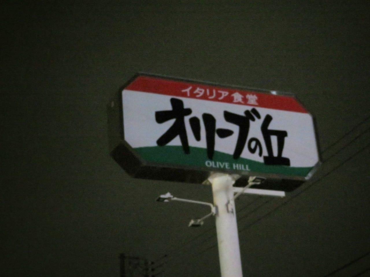 閉店した「華屋与兵衛 平塚店」が11月に「オリーブの丘 平塚中原店」としてオープンするようです!