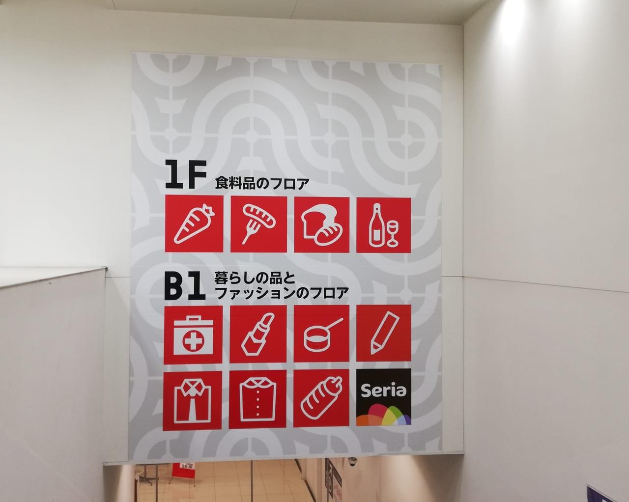 セリア西友平塚店が9月10日(木)にオープン!期間・数量限定のオリジナルトートバッグのプレゼントも!