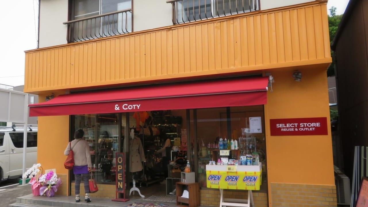 ブランド品やコスメのリユースショップ「Coty」が10月5日(月)にオープン!