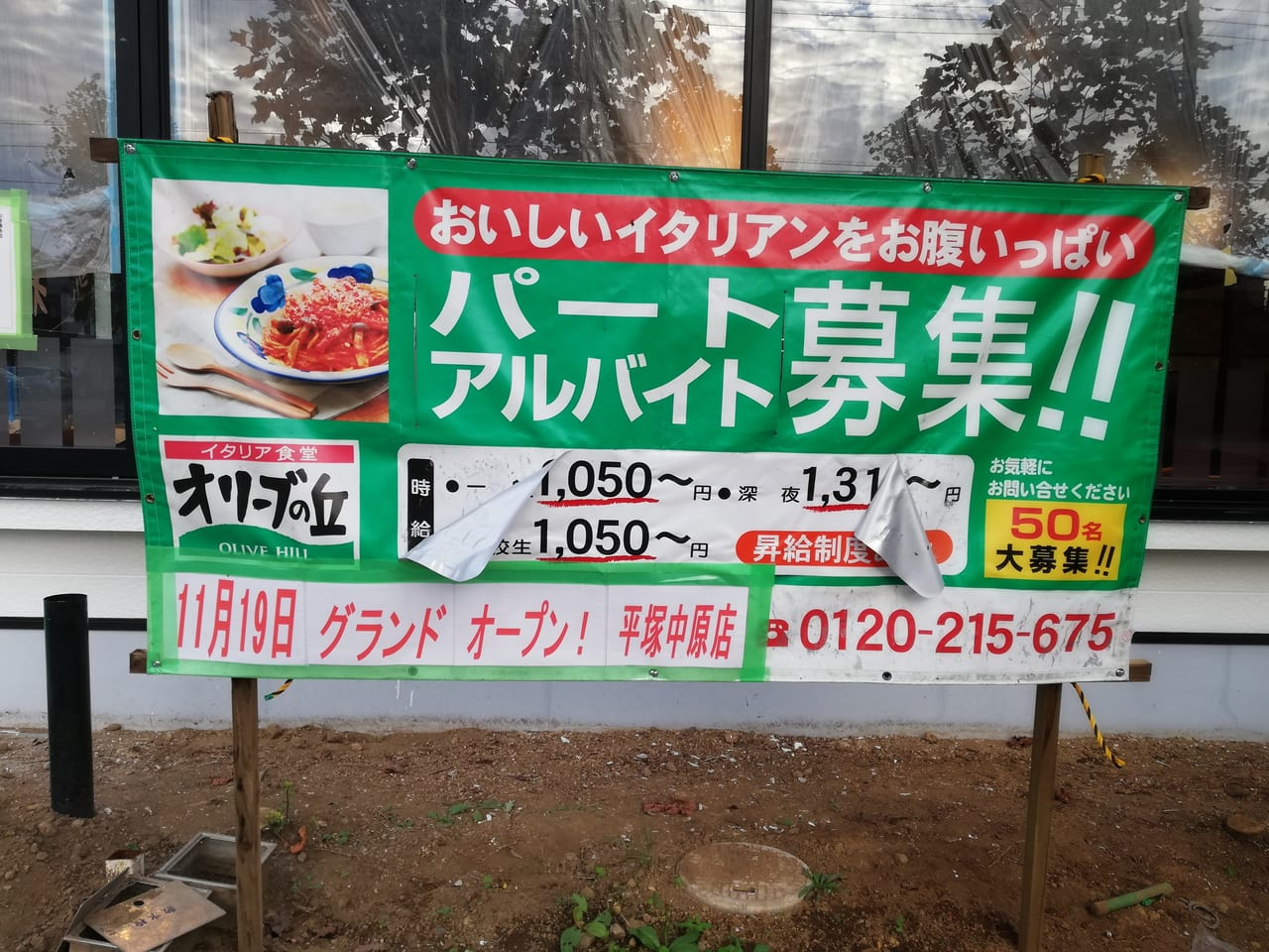 「オリーブの丘 平塚中原店」が11月19日(木)にグランドオープン予定!