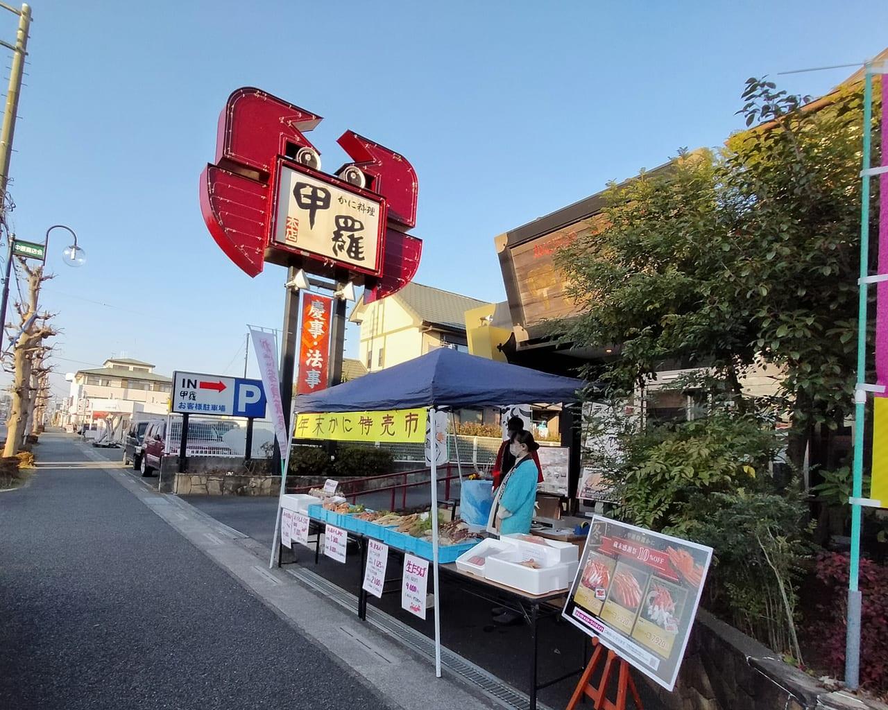 年末年始のごちそうにカニはいかが?「平塚甲羅本店」で12月28日(月)、29日(火)、30日(水)の3日間、カニの特売市を開催中!