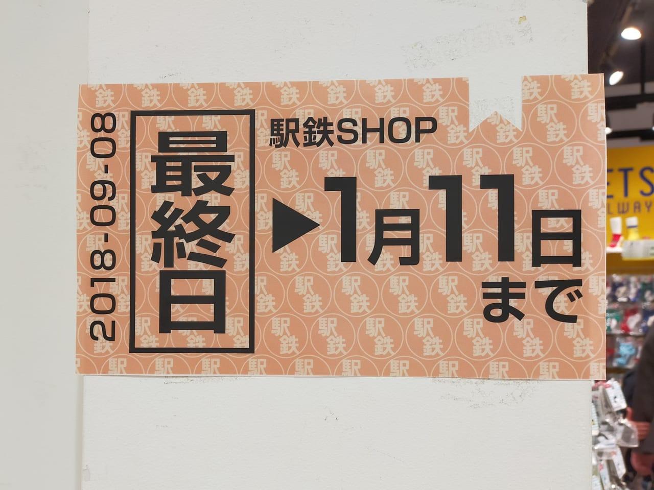 鉄道グッズ店「駅鉄POP SHOP ららぽーと湘南平塚店」が1月11日(月)の営業を最後に閉店します。