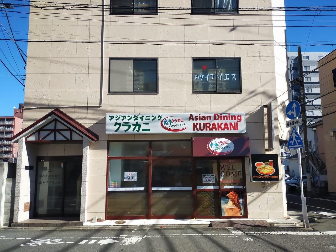 ネパール・インド料理店「クラカニ」が間もなくオープンするようです。