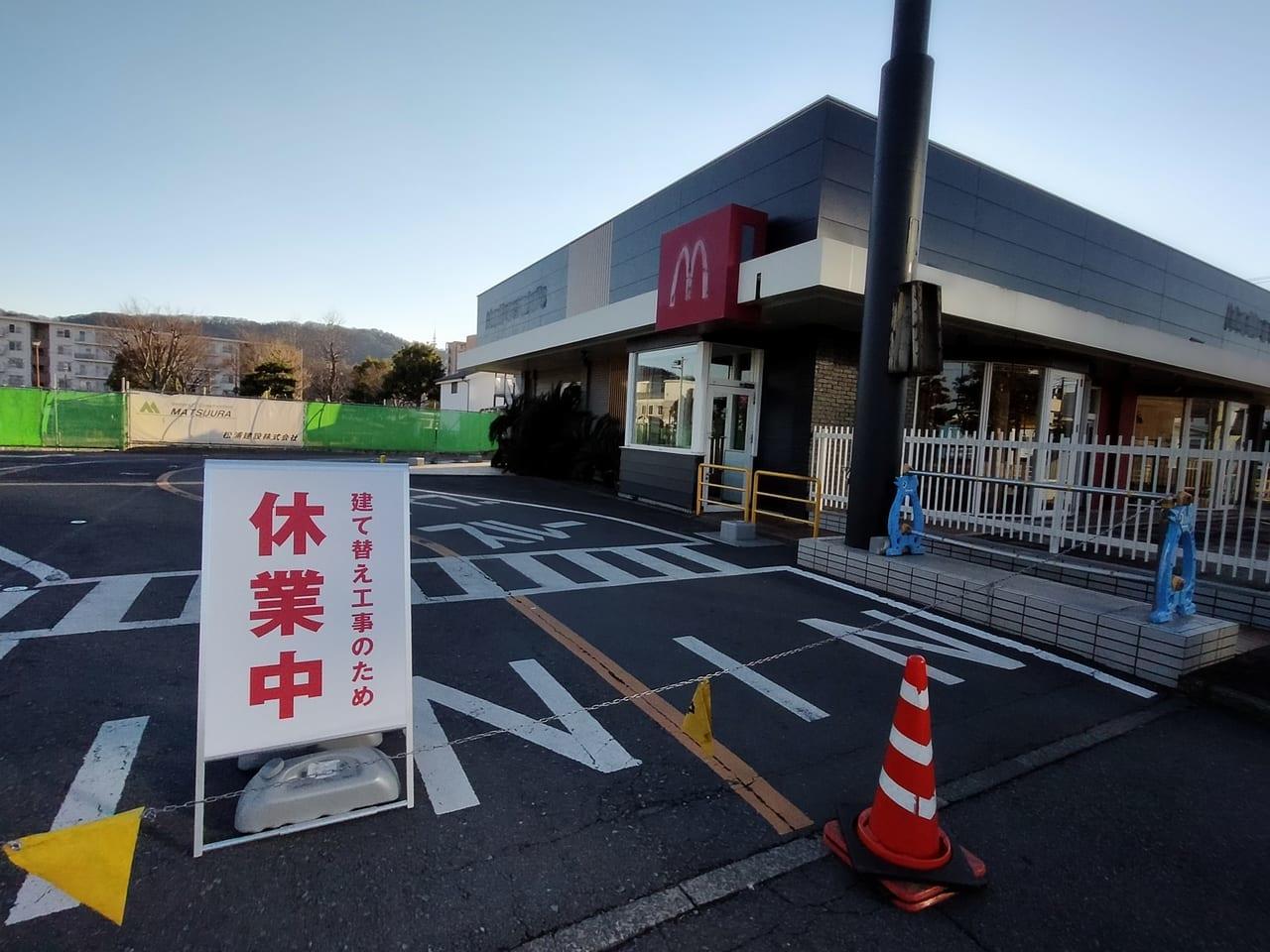 マクドナルド平塚山下店は現在建て替え中。2021年秋にリニューアルオープンの予定です。