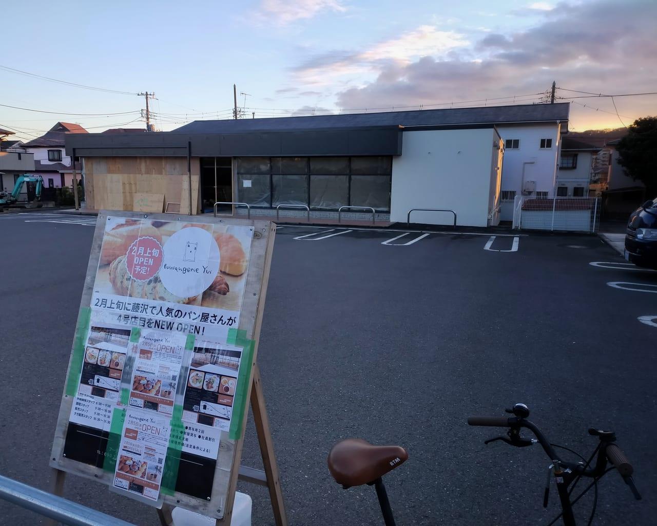 藤沢で人気のパン屋さん、「Boulangerie Yui(ブーランジェリー ユイ)」の4号店が2021年2月5日(金)に南原にオープンします!