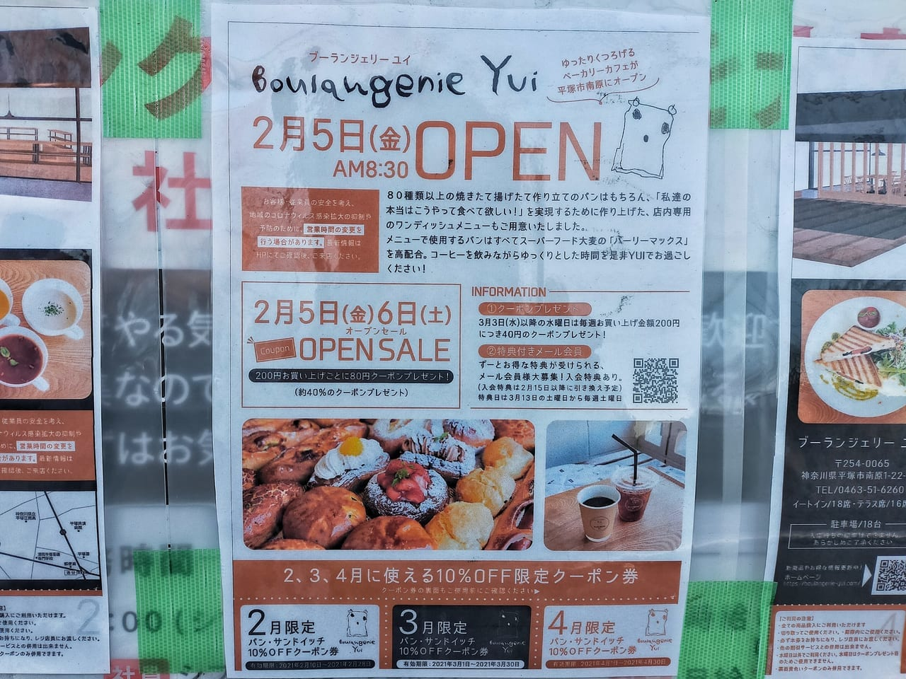 藤沢で人気のパン屋さん、「Boulangerie Yui(ブーランジェリー ユイ)」の4号店が2021年2月5日(金)に南原にオープンします!