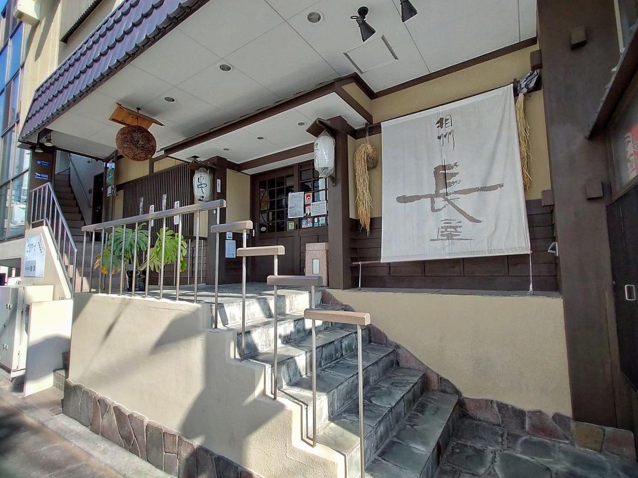 「相州長屋 湘南平塚店」が2021年1月16日(土)の営業を最後に閉店