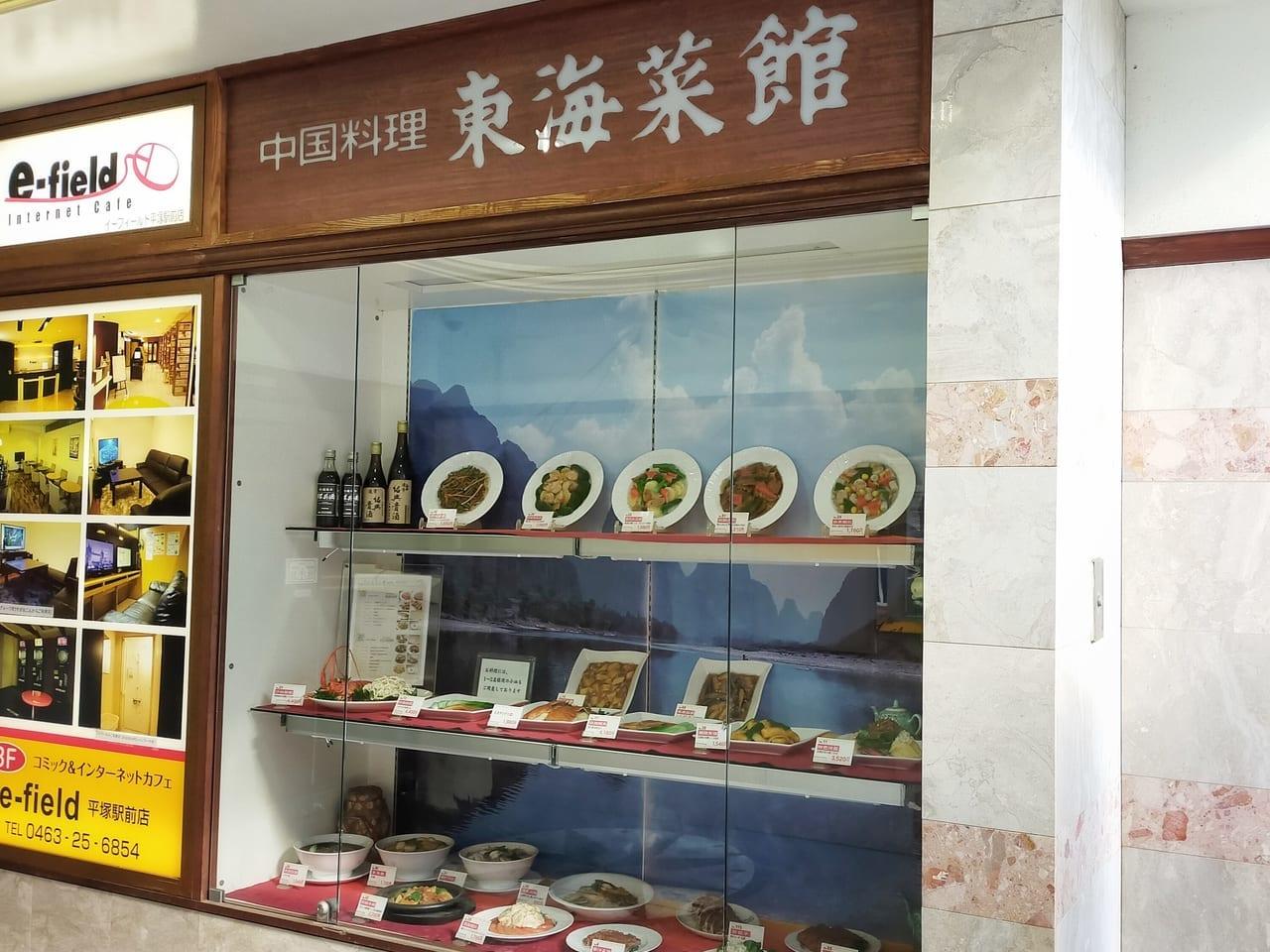 緊急事態宣言を受け、中華料理の「東海菜館」が2021年1月12日(火)から休業中です。