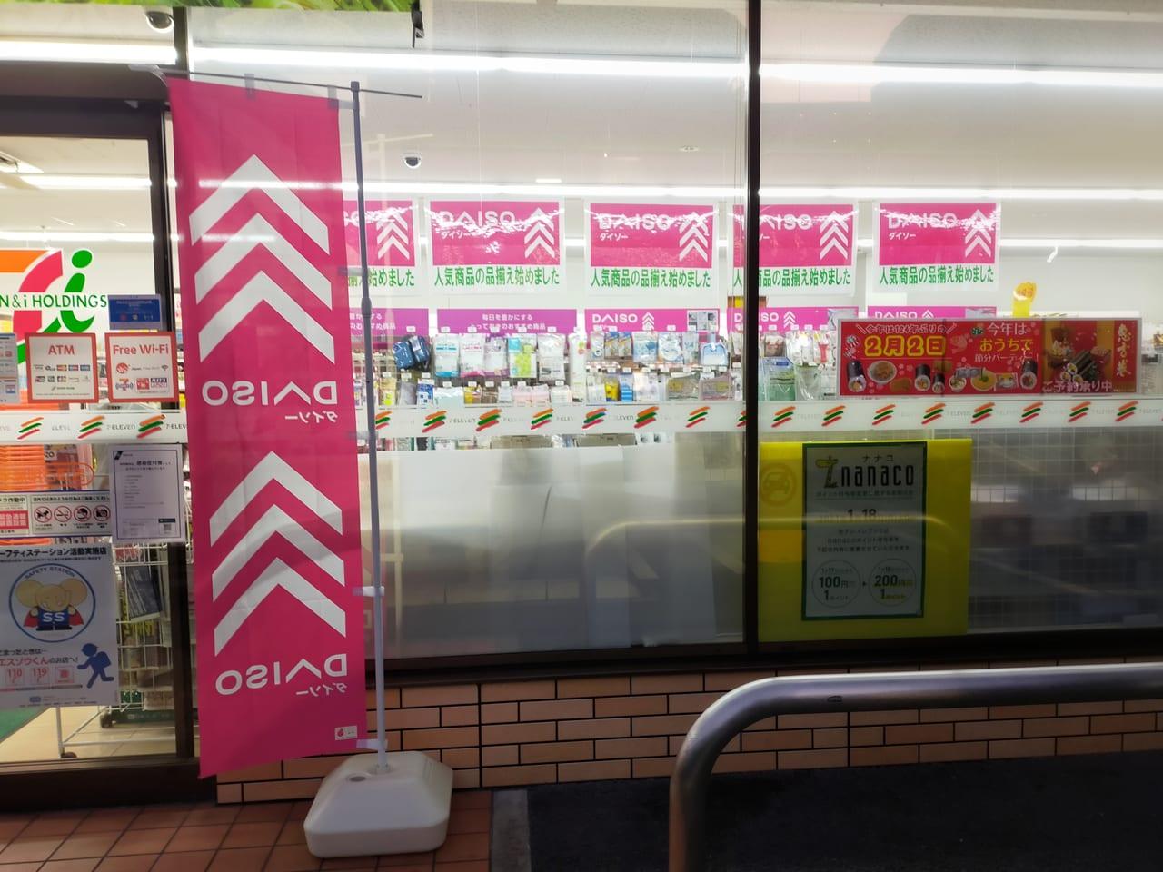 「セブンイレブン平塚明石町店」で100均ショップ、ダイソーの人気商品を販売しています。