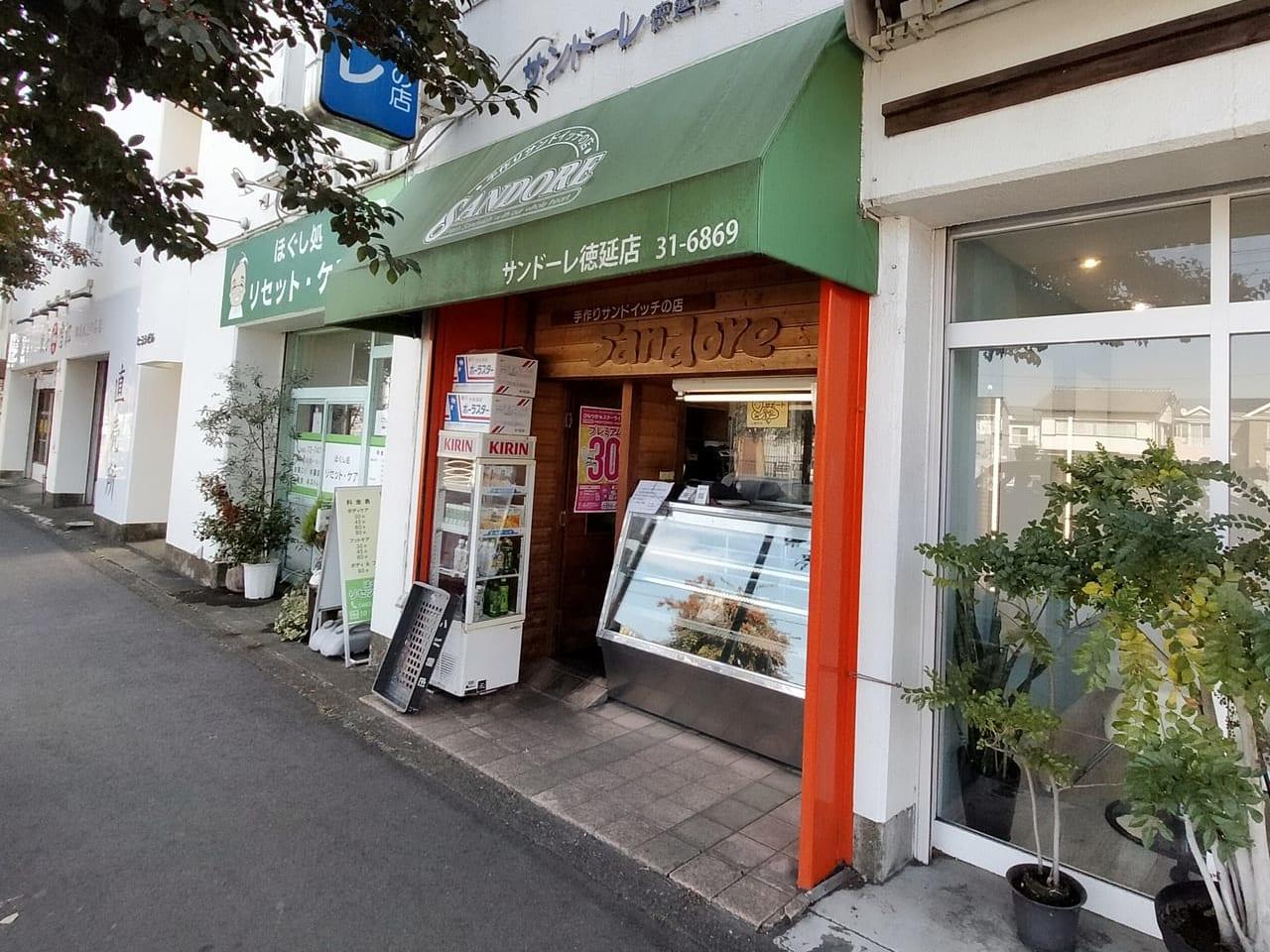 「サンドーレ徳延店」が1月22日(金)の営業を最後に閉店しました。