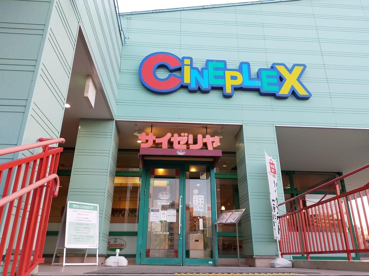 2020年11月の「鎌倉パスタ OSC湘南シティ店」に続き、「サイゼリヤ OSC湘南シティ店」が2021年1月18日(月)の営業を最後に閉店