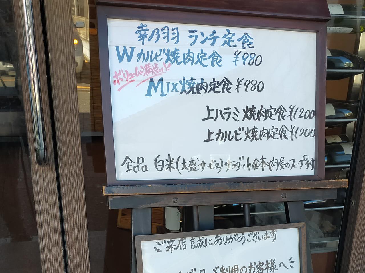 「近江牛焼肉 幸乃羽」が新しいランチスタイルをスタート!お肉が増量になった「ランチ焼肉定食」を個室で安心して楽しめるようになりました!