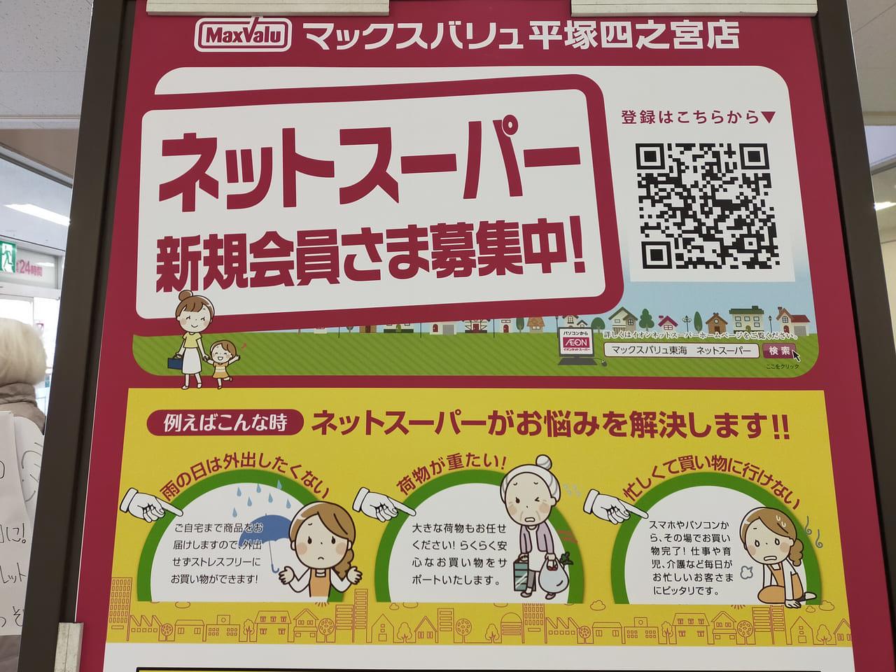 「マックスバリュ平塚四之宮店」がネットスーパーをスタート!