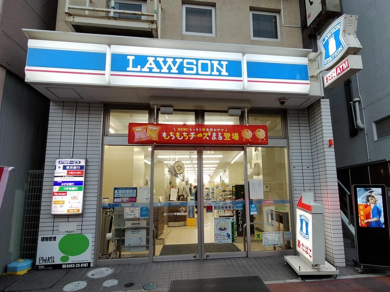 「ローソン 平塚駅前」が2021年2月15日(月)に閉店します。