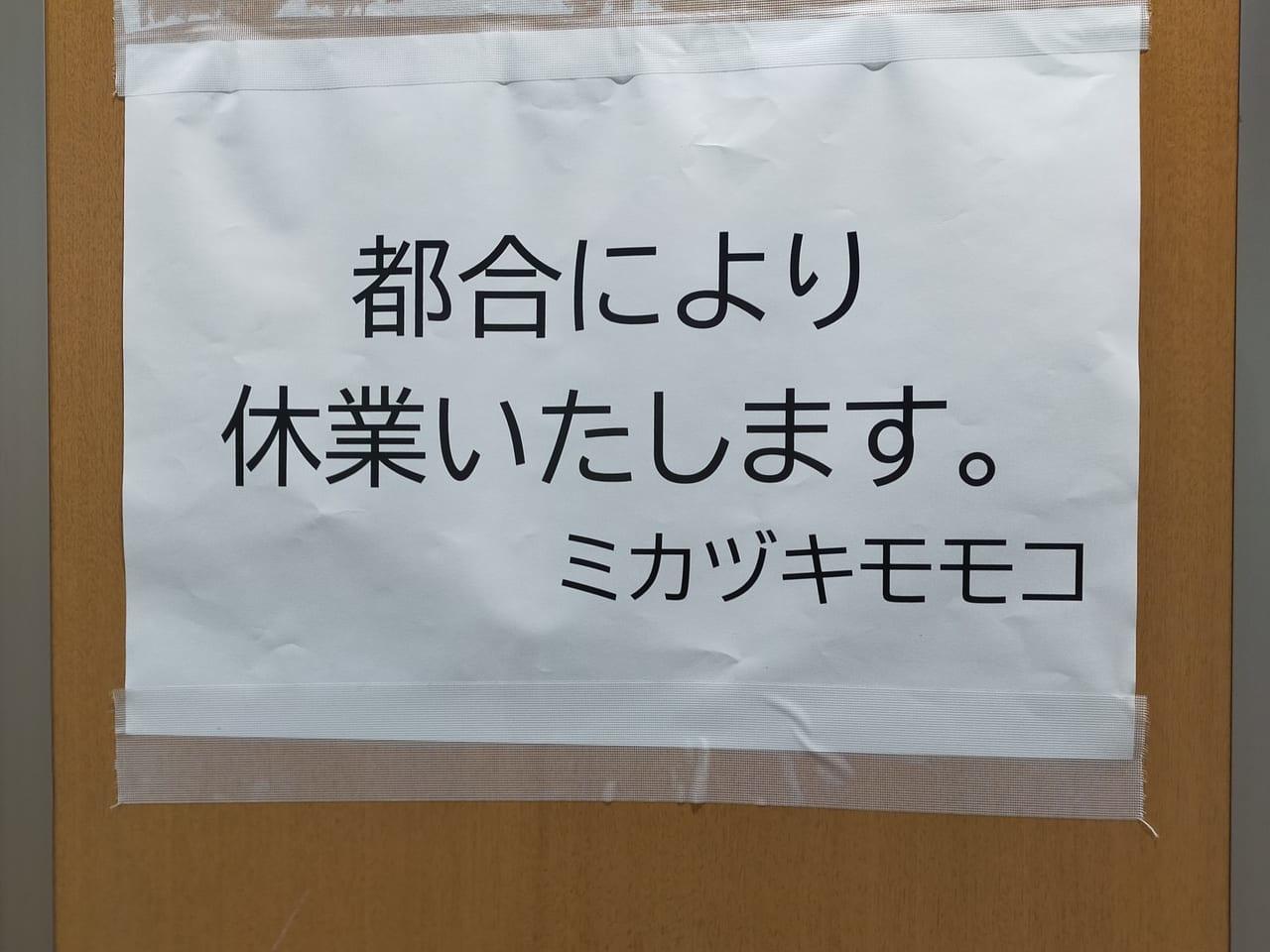 倒産した「ミカヅキモモコ」の一部店舗を「shoichi」が一部の店舗の事業譲受を発表。「ミカヅキモモコ ラスカ平塚店」は休業のお知らせ。今後リニューアルオープンはあるのでしょうか?