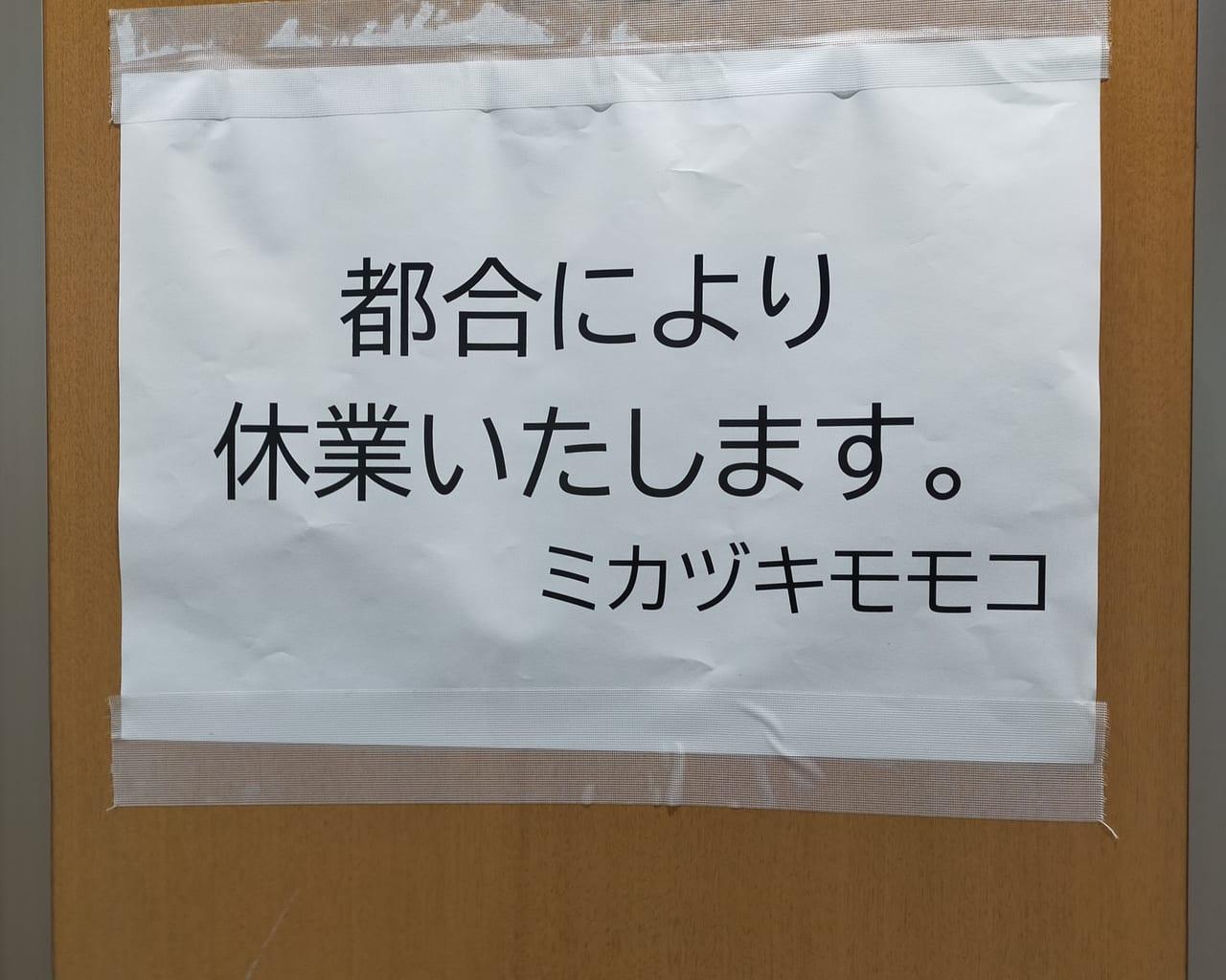 「ミカヅキモモコ」が倒産。一部店舗は別会社が事業譲受。「ミカヅキモモコ ラスカ平塚店」は休業のお知らせ。今後リニューアルオープンはあるのでしょうか?