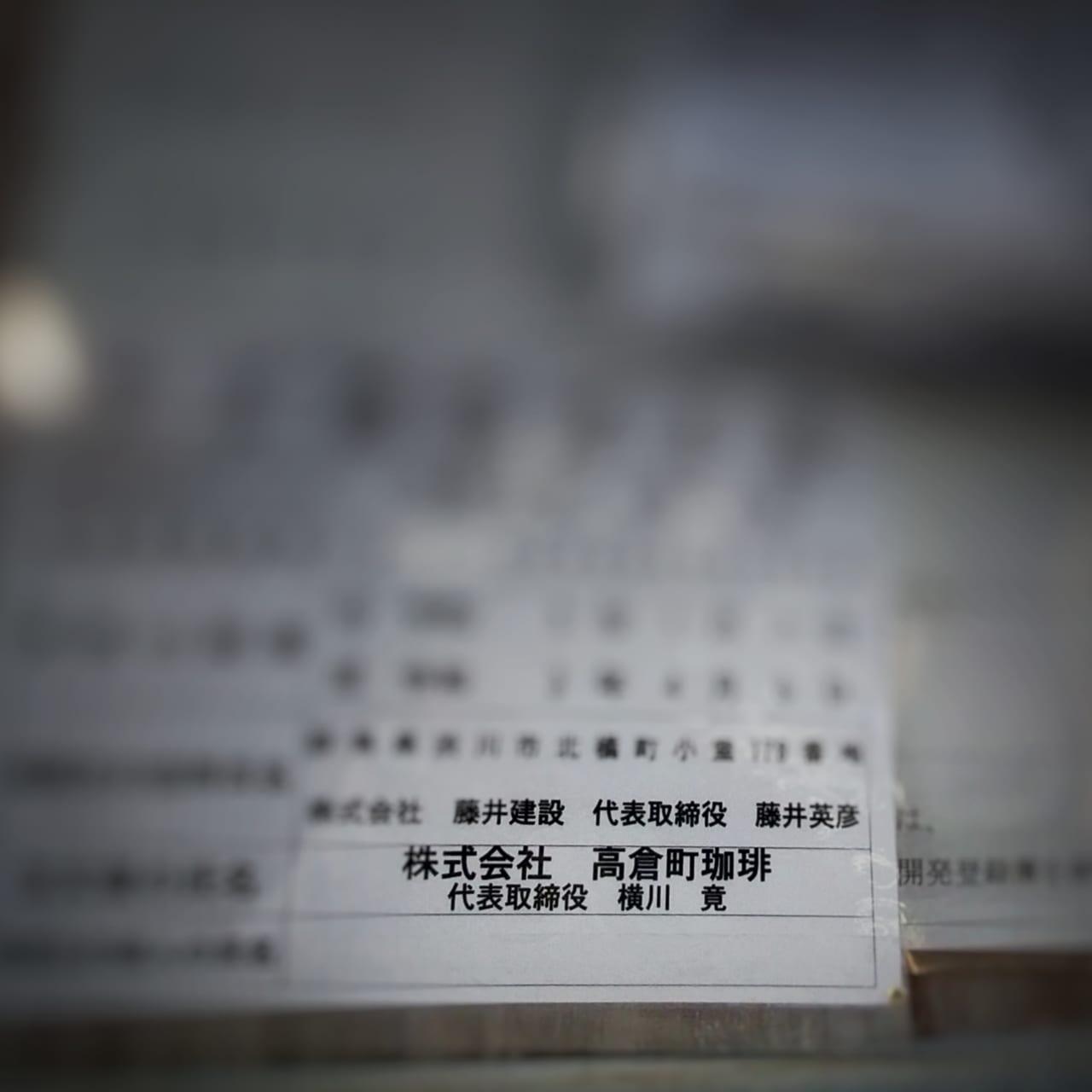 中原上宿遺跡歩道公園近くに建設中の建物は「高倉町珈琲」の新店舗?