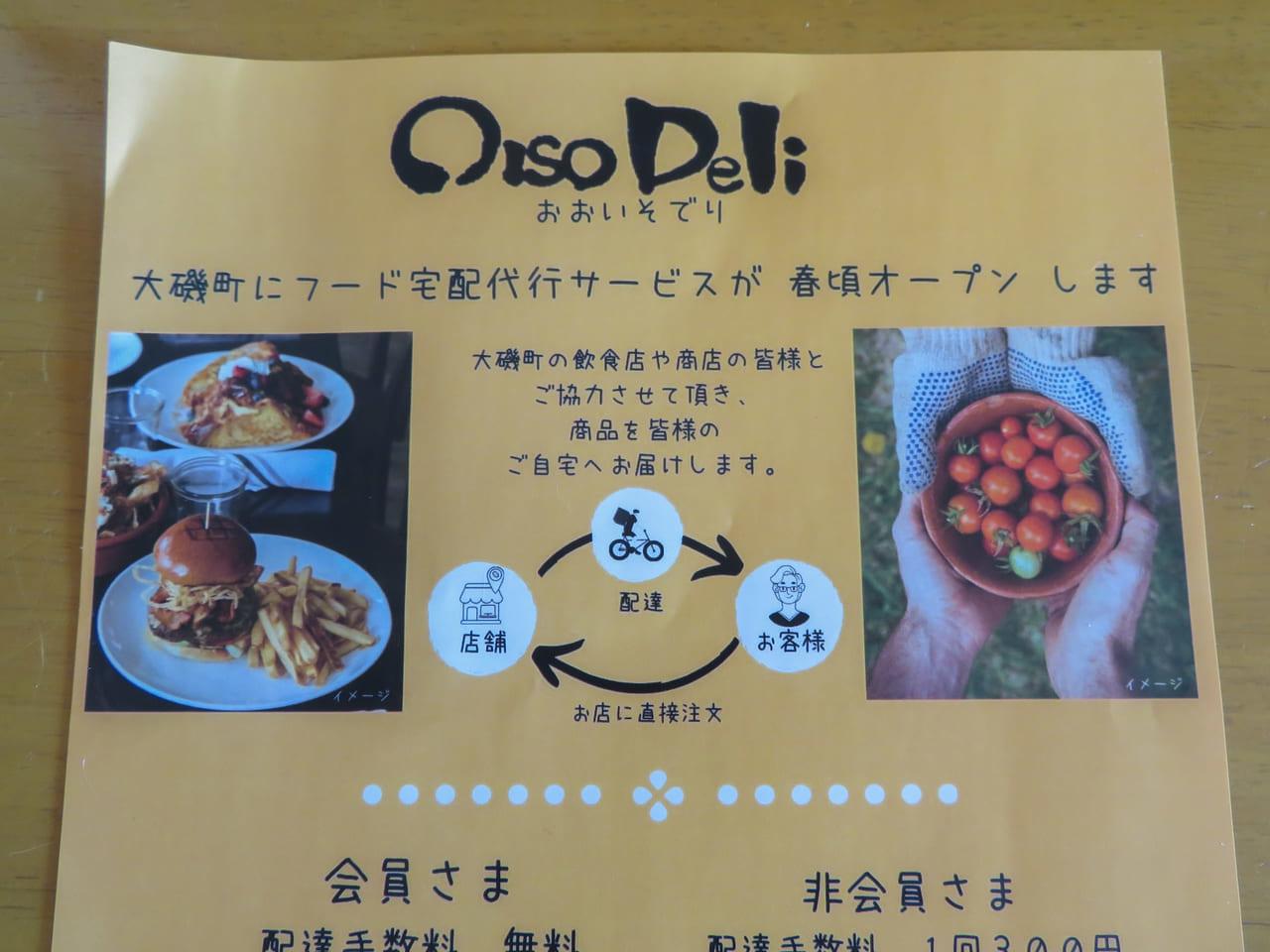 大磯町のフード宅配サービス「オオイソデリ」が4月にスタート!